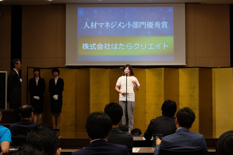 第8回日本HRチャレンジ大賞《人材マネジメント部門優秀賞》 の授与式に参加しました。