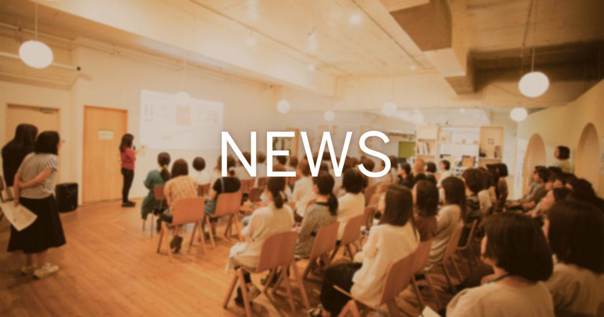 取締役の柚木が、長野県主催の移住セミナーに登壇します