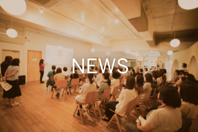 代表の井上が、内閣府「男女共同参画推進連携会議」有識者議員に任命されました。