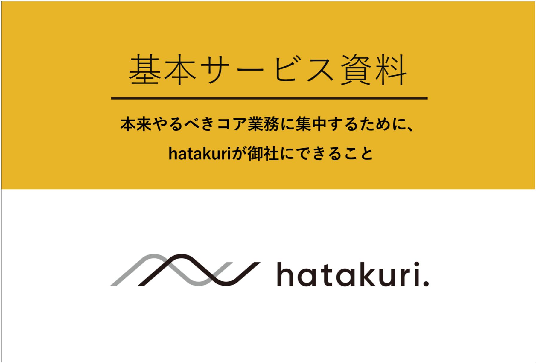 hatakuri 基本サービス資料