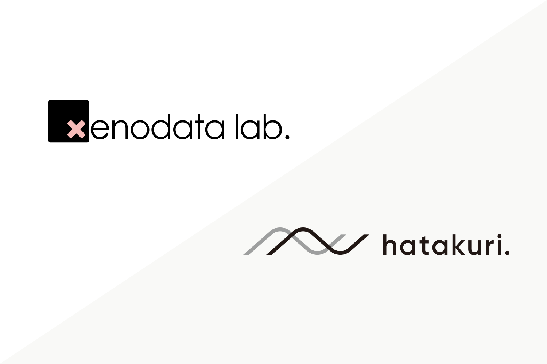 株式会社xenodata lab.様にhatakuriをご導入いただきました