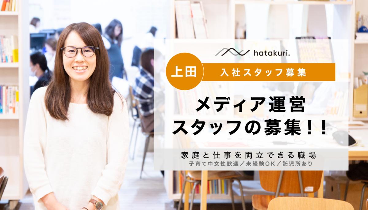 【随時募集@上田】メディア運営スタッフ募集!家庭と仕事を両立できる職場