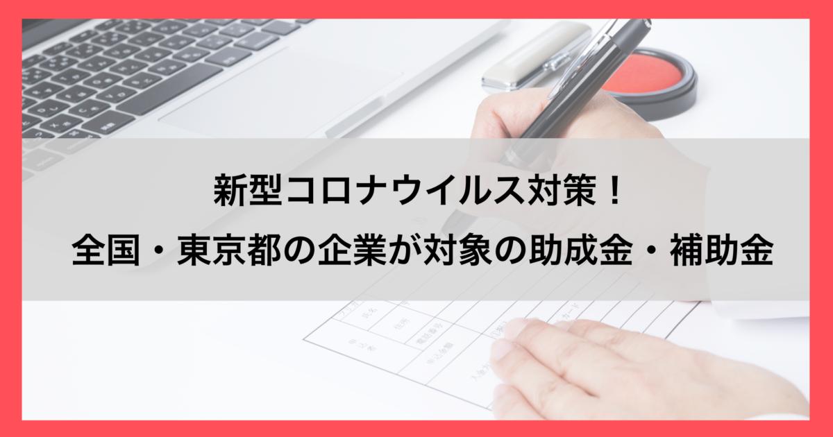 新型コロナウイルス対策!全国・東京都の企業が対象の助成金・補助金9選