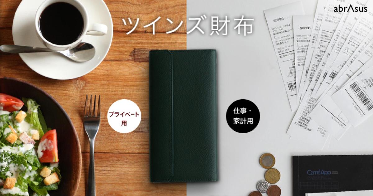 2つの財布の機能が1つの財布に!バリューイノベーションが「ツインズ財布 abrAsus」を発売