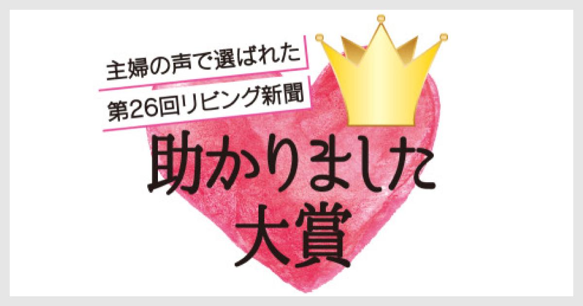 サンケイリビング新聞社ほかリビング新聞ネットワークが「第26回リビング新聞助かりました大賞」発表!