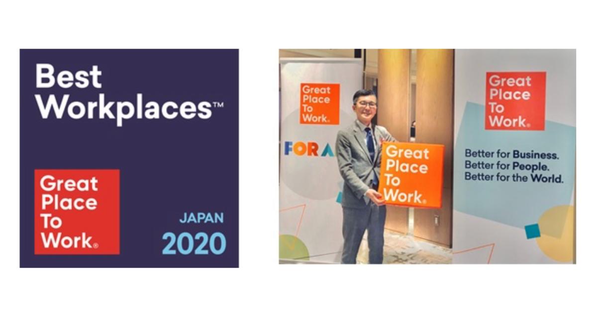 パーソルキャリア株式会社が2020年版「働きがいのある会社」で第21位を獲得!8年連続「ベストカンパニー」に選出