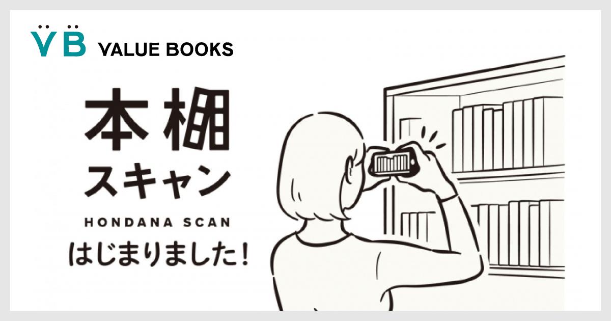 株式会社バリューブックスが「スマホで本棚を撮影するだけで本の価値がまとめてわかる」新サービスをリリース!