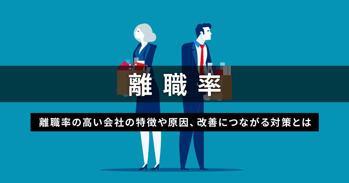 離職率の高い会社の特徴や原因、改善につながる対策とは