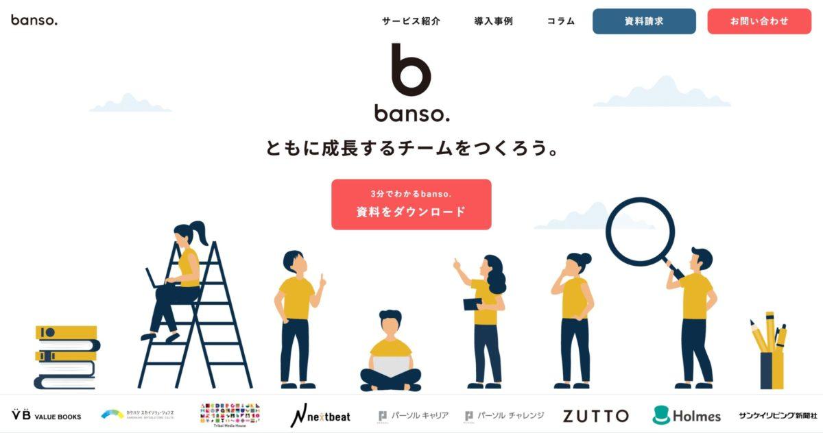 【サービス名変更のお知らせ】hatakuri.から『ともに成長するチームbanso.』へ