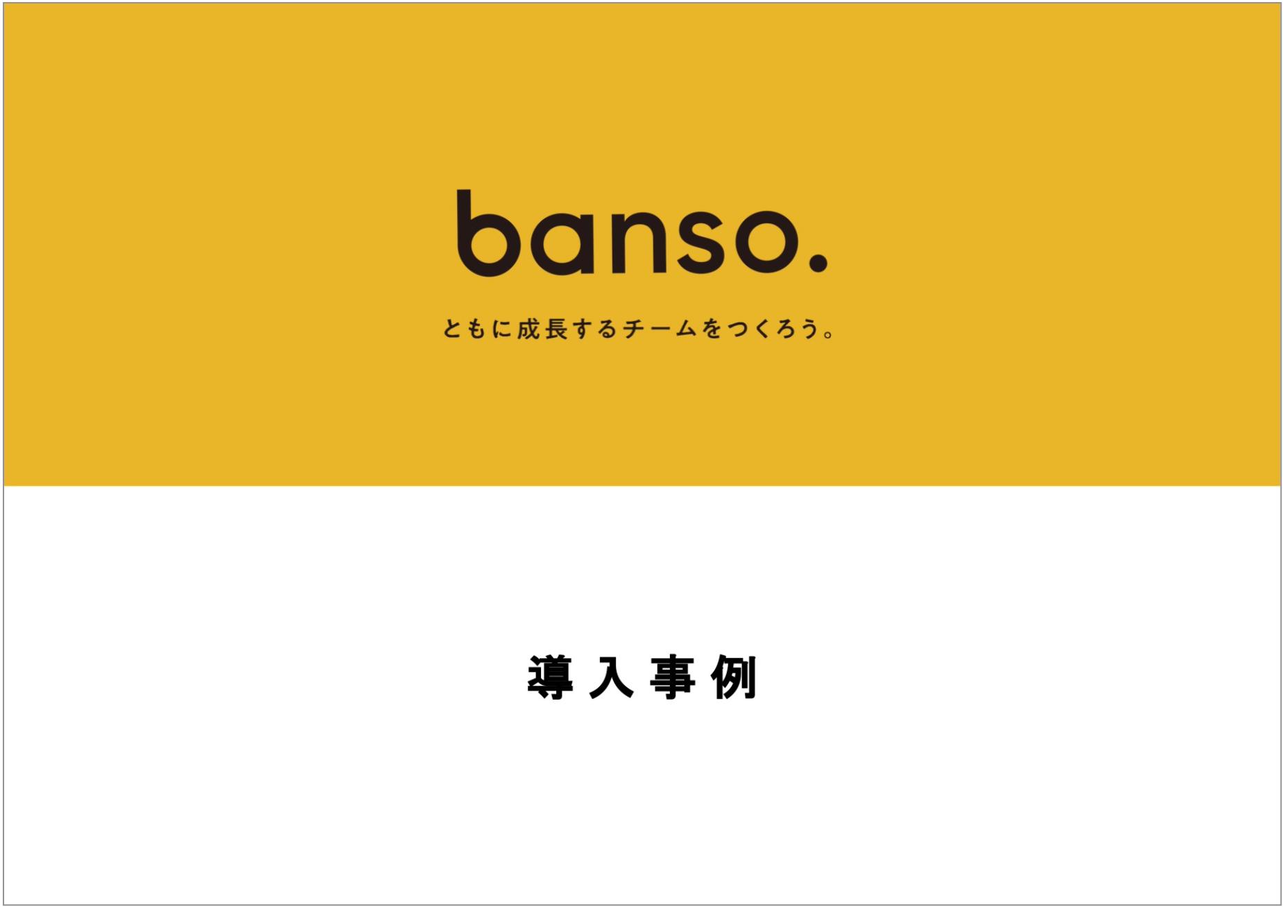 banso.導入事例集