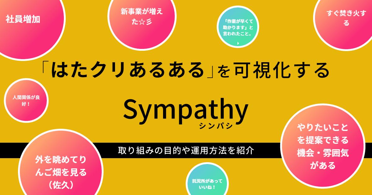 「はたクリあるある」を可視化するSympathy。取り組みの目的や運用方法を紹介