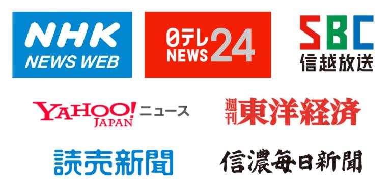 NHK NEWS WEB、日テレNEWS24、SBC信越放送、YAHOO JAPANニュース、週刊東洋経済、読売新聞、信濃毎日新聞