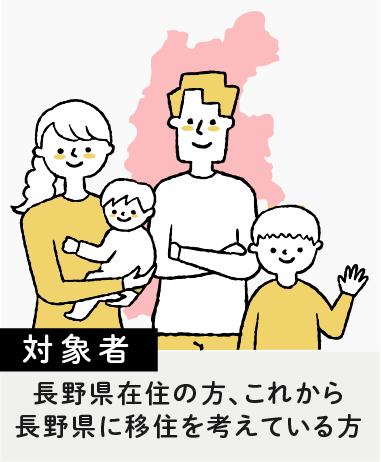 対象者は長野県在住の方、これから長野県に移住を考えている方です
