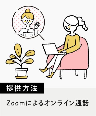 提供方法はZoomによるオンライン通話です