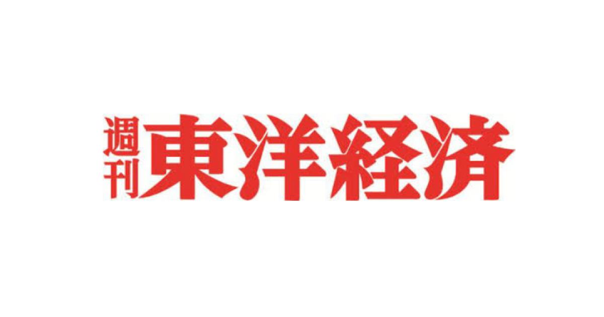 週刊東洋経済に「HRチャレンジ大賞部門賞」の受賞について掲載いただきました。
