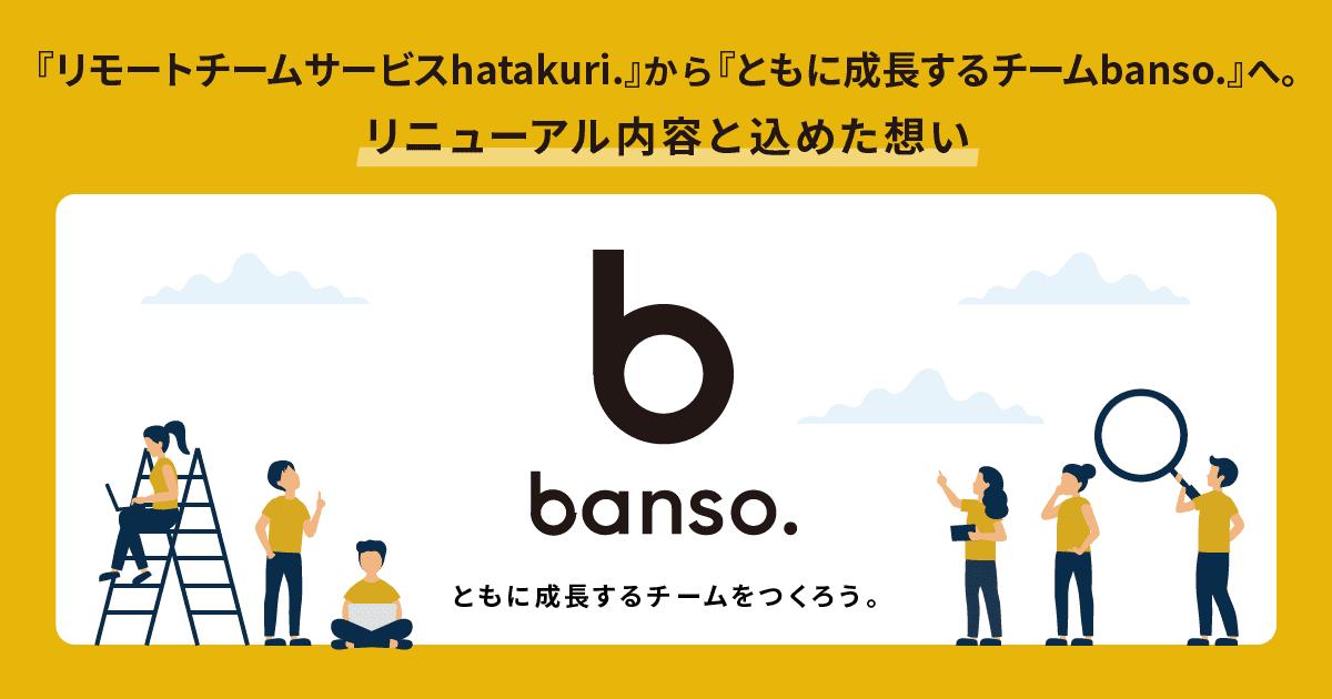 『リモートチームサービスhatakuri.』から『ともに成長するチームbanso.』へ。リニューアル内容と込めた想い