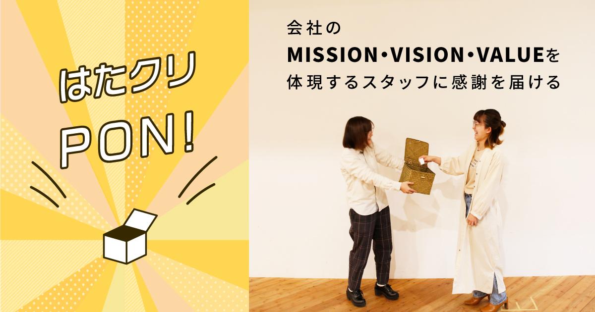 「はたクリPON!」で会社のMISSION・VISION・VALUEを体現するスタッフに感謝を届ける。