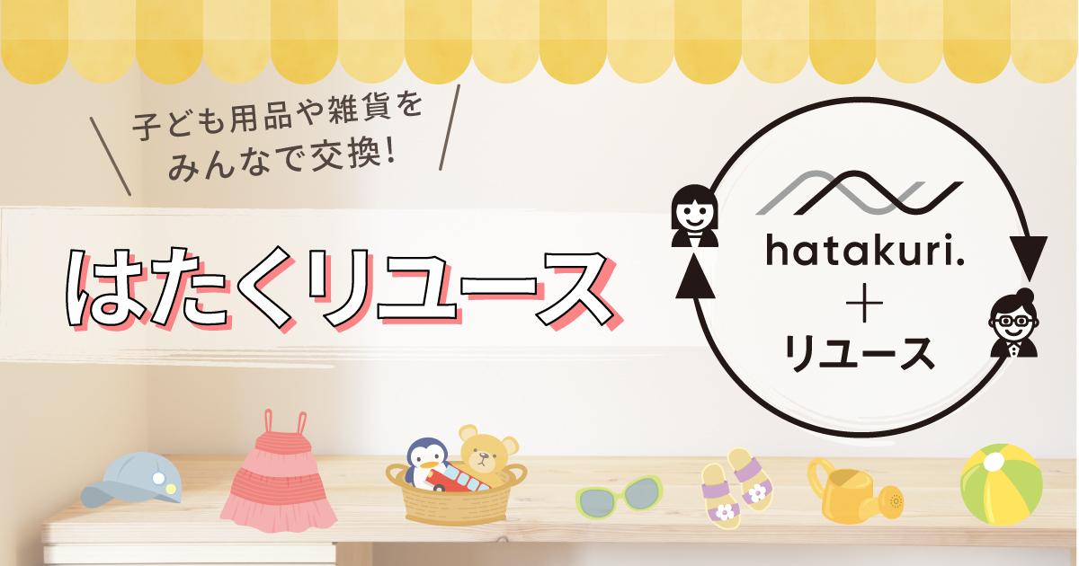 【はたクリ+リユース=はたクリユース】子ども用品や雑貨をみんなで交換