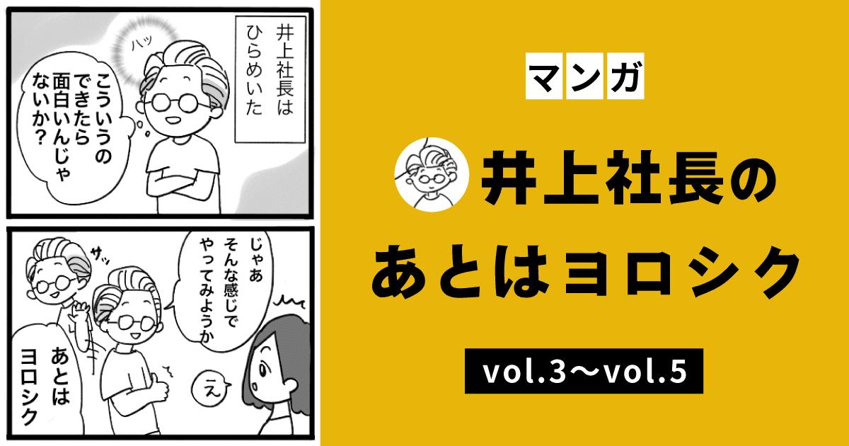 マンガ「井上社長のあとはヨロシク」vol.3~5