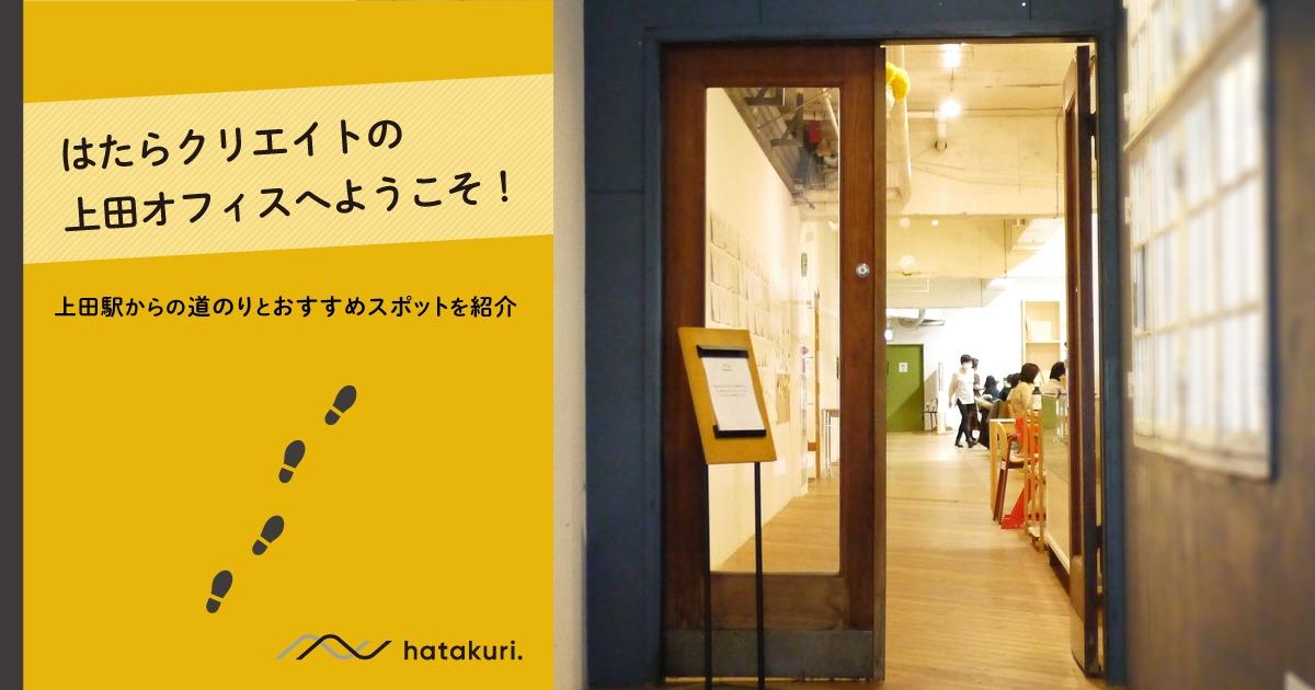 はたらクリエイトの上田オフィスへようこそ!上田駅からの道のりとおすすめスポットを紹介!