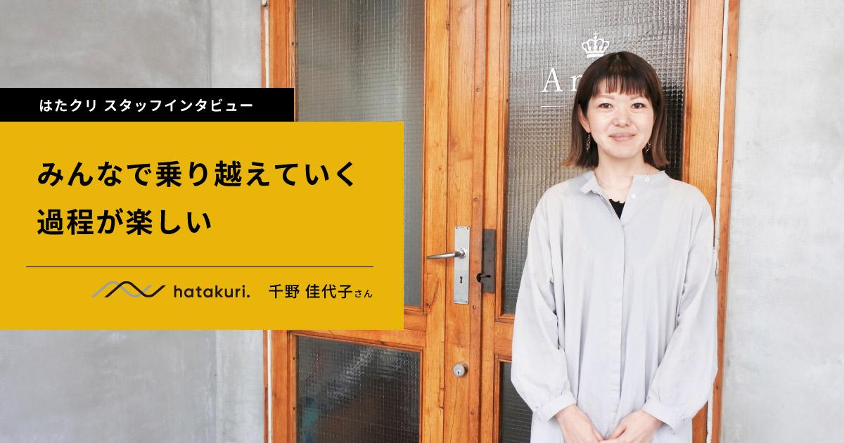 スタッフインタビュー「みんなで乗り越えていく過程が楽しい」千野佳代子さん