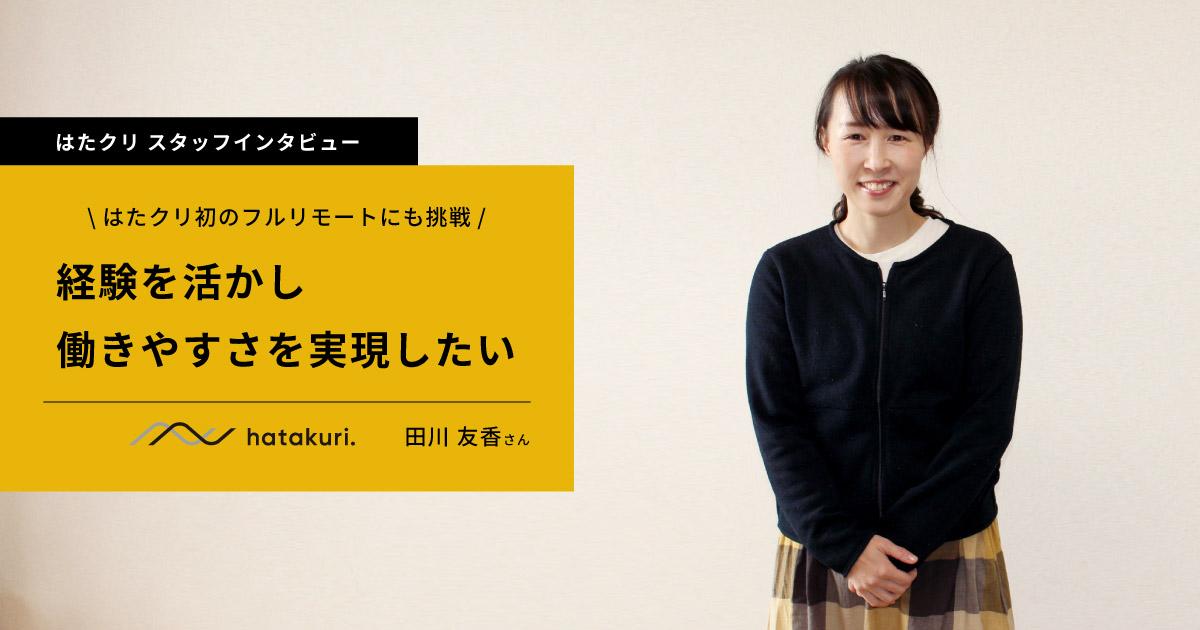 スタッフインタビュー「はたクリ初のフルリモートにも挑戦。経験を活かし働きやすさを実現したい」田川友香さん