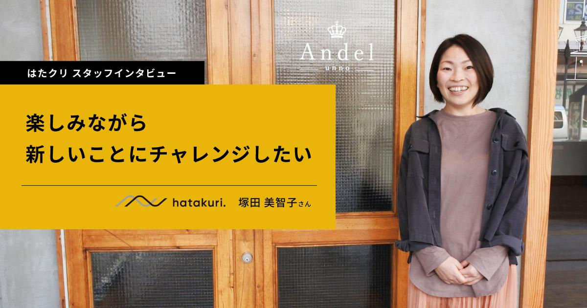 スタッフインタビュー「楽しみながら新しいことにチャレンジしたい」塚田美智子さん