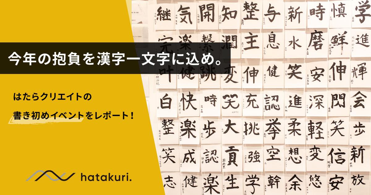 今年の抱負を漢字一文字に込め。はたらクリエイト書き初めイベントの様子をレポート!