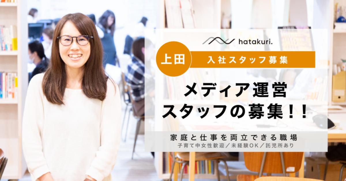 【上田オフィス】メディア運営スタッフ募集!家庭と仕事を両立できる職場