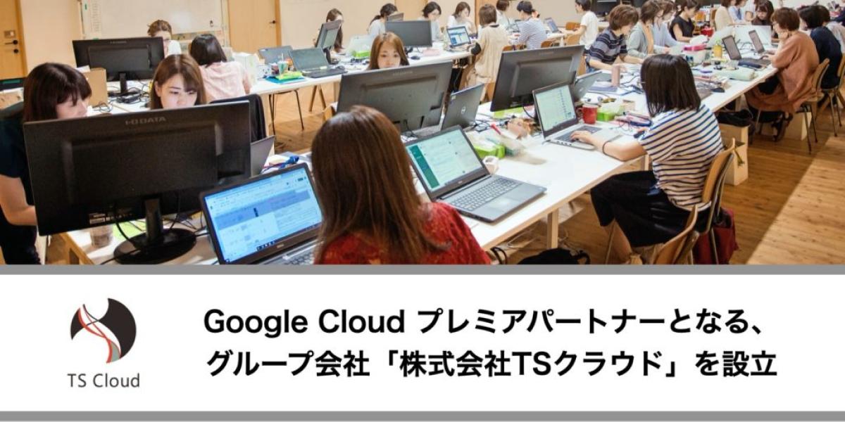 【グループ会社設立】Google Cloud プレミアパートナー「株式会社TSクラウド」を設立しました