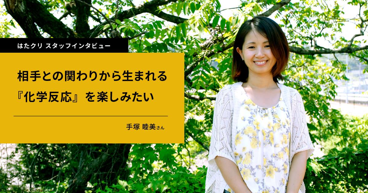 スタッフインタビュー「相手との関わりから生まれる『化学反応』を楽しみたい」手塚睦美さん