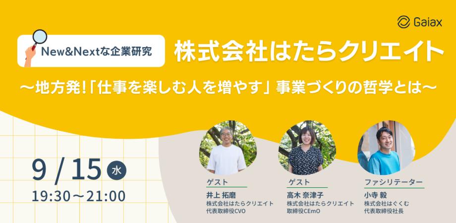 代表取締役の井上・取締役の高木が、株式会社ガイアックス主催のトークイベントに登壇します