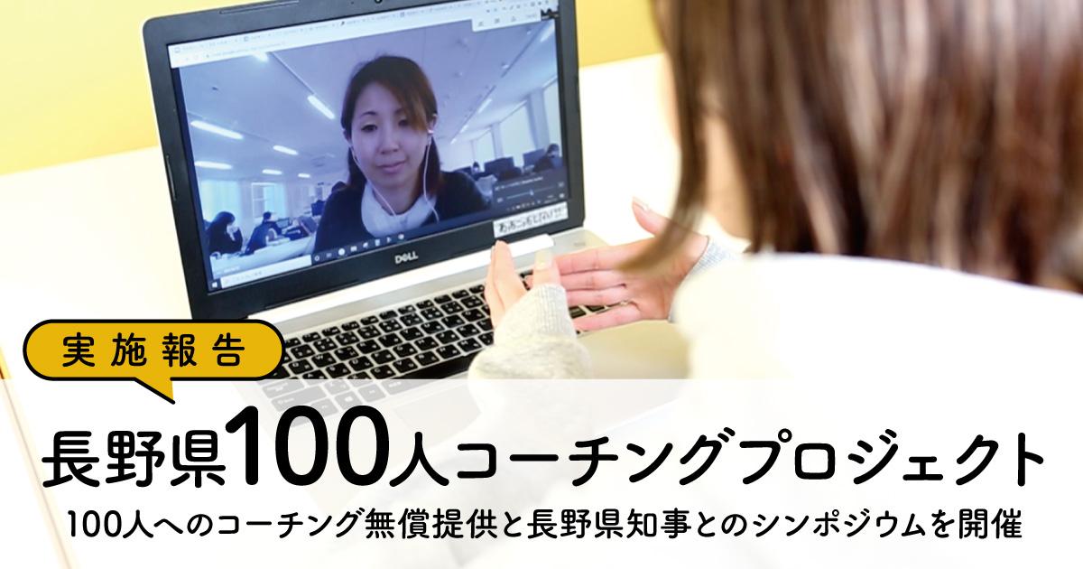 【実施報告】長野県100人コーチングプロジェクト~100人へのコーチング無償提供と長野県知事とのシンポジウムを開催~
