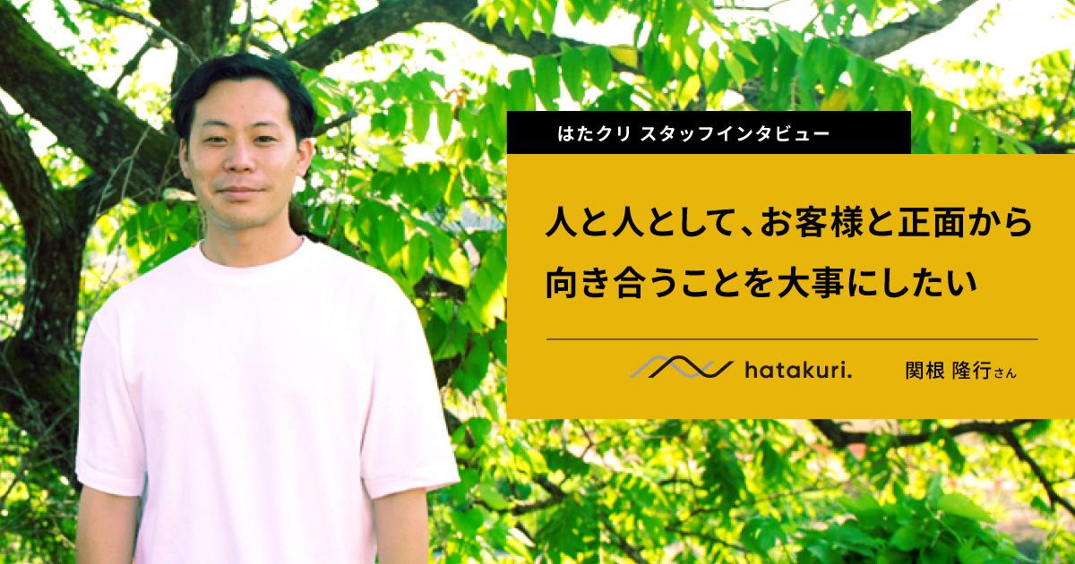 スタッフインタビュー「人と人として、お客様と正面から向き合うことを大事にしたい」関根隆行さん