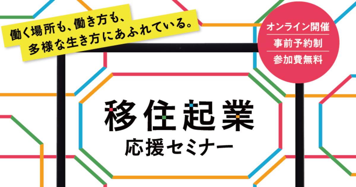 代表取締役の井上が、日本政策金融公庫と巴創業塾主催のオンラインセミナーに登壇します