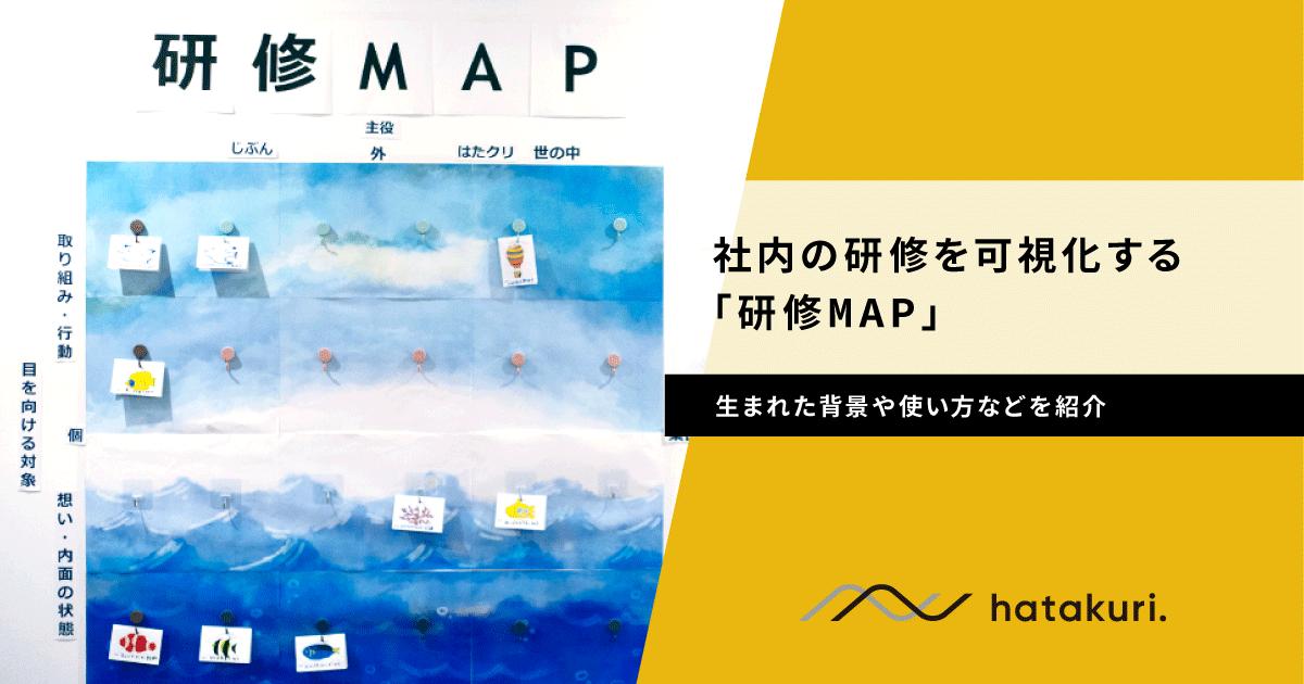 社内の研修を可視化する「研修MAP」。生まれた背景や使い方などを紹介